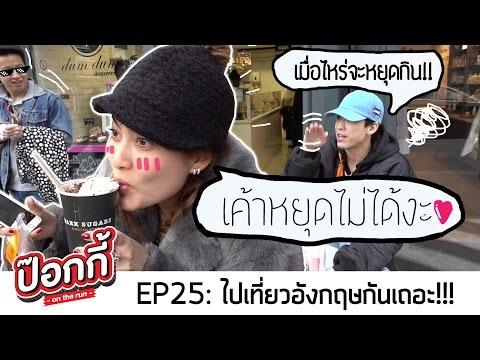 ป๊อกกี้ on the run EP25: ไปเที่ยวอังกฤษกันเถอะ!!!