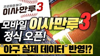 [난닝구] 이사만루3 | 모바일 야구게임 『이사만루3 …