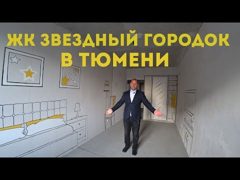 ЖК Звездный городок в Тюмени. 2 сезон 3 серия. Обзор комплекса. Новостройки в Тюмени