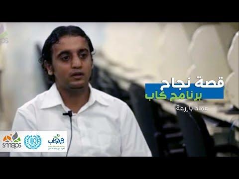 عماد بازرعة - دورات قصيرة برنامج كاب