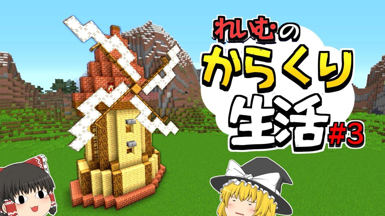 【Minecraft】霊夢のからくり生活 PART3~風車作り【ゆっくり実況】