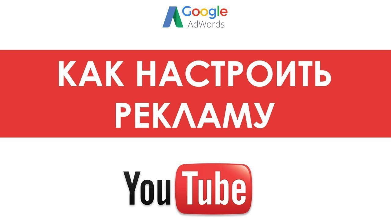 Реклама видео через AdWords в youtube