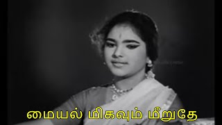 மையல் மிகவும்  |Maiyal Migavum Meerudhe | Kaval Deivam | Sivaji | Video Song | HD