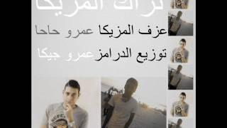 تراك المزيكا عزف عمرو حاحا درامز عمرو جيكا فاجررررر2016