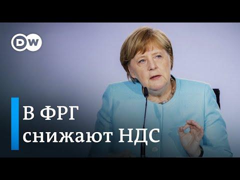 130 миллиардов евро помощи выделили для экономики и семей власти ФРГ