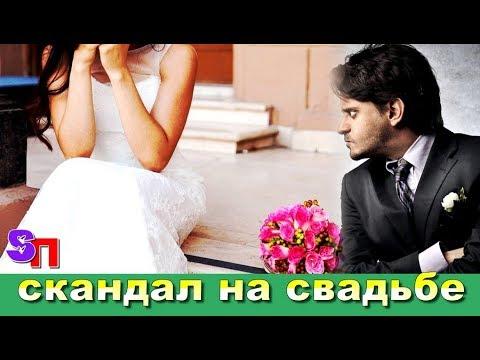 КОНФУЗ случился на второй день свадьбы - ЖЕНИХ наотрез ОТКАЗАЛСЯ от НЕВЕСТЫ