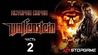 История серии Wolfenstein, часть 2-я