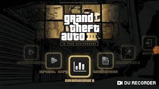 Grand Theft Auto lll прохождение #1 серия