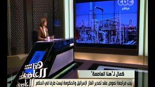 #هنا_العاصمة | محمد شعيب: هناك عدة أسباب منطقية تدفع ببطلان الحكم بالتعويض