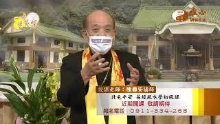 陳國安講師【一起學易經13】| WXTV唯心電視