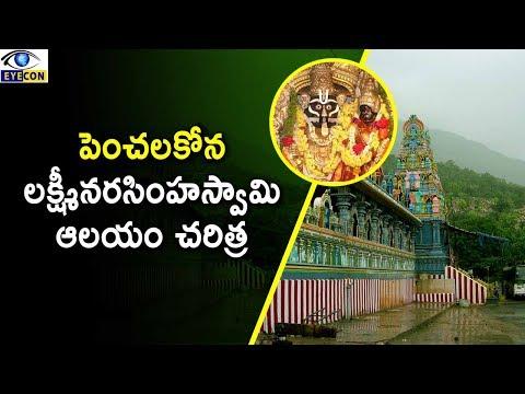 పెంచలకోనలక్ష్మీనరసింహస్వామి ఆలయం చరిత్ర || History about Penchalakona Lakshmi Narasimha Swamy