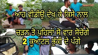 ਧੋਖਾ || Dhokha || latest Full Video 2018|| Punjabi funny  video 2018 ||