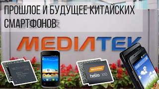 Mediatek: прошлое и будущее китайских смартфонов