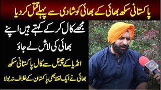 Pakistani Sikh k Bahi ko Shadi Say Pehlay Jaan Say M*ar Diya , India K Channel Say Sikh Bai ko Call