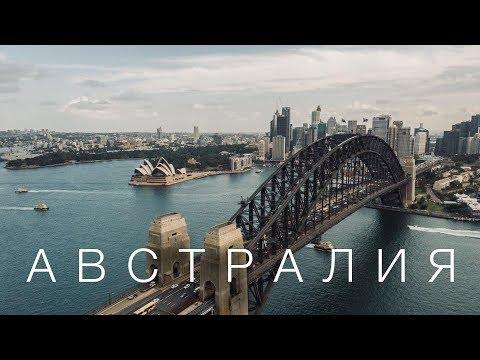 Австралия, которую вы не знаете. Большой выпуск.