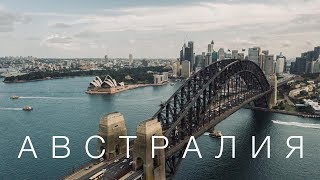The Australia you've never heard of. Big Episode.