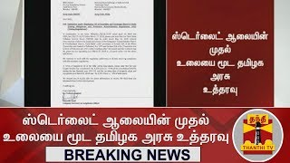 Tamil Nadu government has ordered to close the first plant of the plant Sterlite | thoothukudi