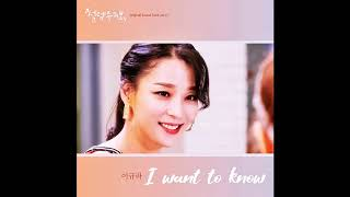 Fluttering Warning ost part 7 설렘주의보 ost part 7 이규라 I want to know