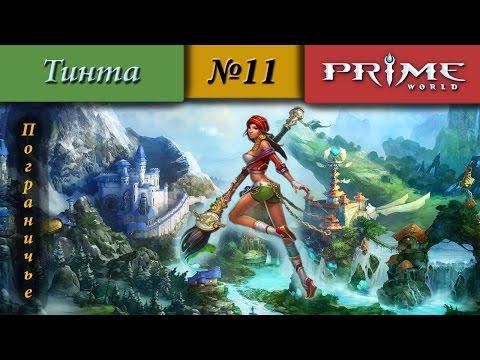 видео: prime world - Пограничье [Художница] (А ведь могли!) 2000+ #11