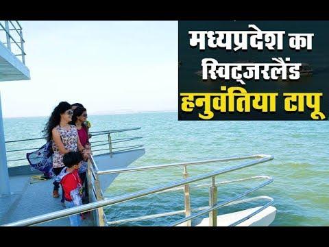Hanumantiya Tapu - Khandwa Island | MP Tourism | JAL MAHOTSAV
