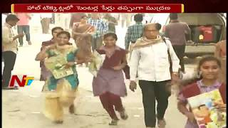 Telangana TRT Exam Candidates Facing Problems with Errors in Hall Tickets || NTV