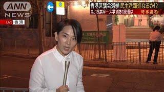 緊迫する香港情勢 区議会選挙で民主派躍進!?(19/11/24)