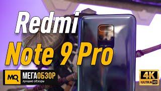 Xiaomi Redmi Note 9 Pro обзор смартфона
