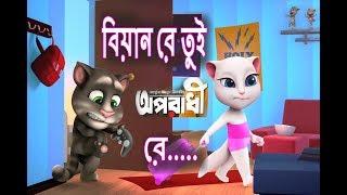 বিয়ান ও বিয়ান রে তুই অপরাধী রে । Oporadhi Tom and angela version | By Ankur Mahamud Feat Arman Alif