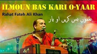ilmoun-bas-kari-o-yaar-aik-alif---rahat-fateh-ali-khan