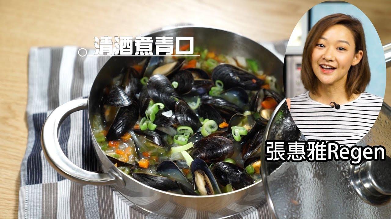 清酒煮青口 張惠雅 Regen - YouTube