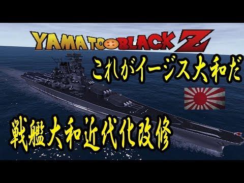 🔴🔴🔴戦艦大和近代化シミュレーション🔴🔴🔴