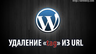 видео Как убрать category из url wordpress