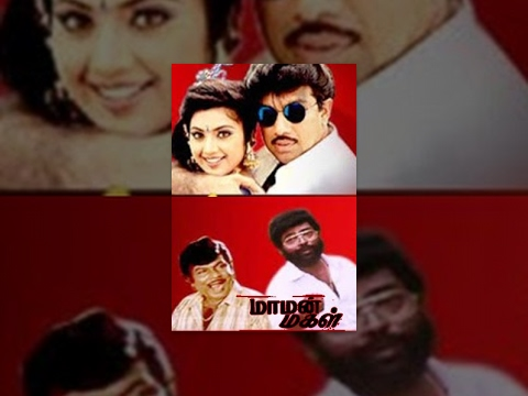 Maaman Magal Tamil Full Movie : Sathyaraj and Meena