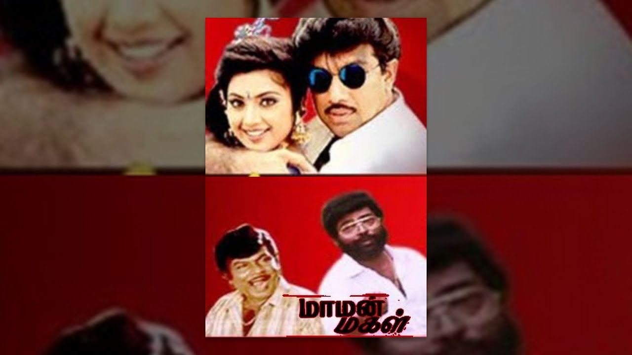 maaman magal tamil full movie sathyaraj and meena youtube
