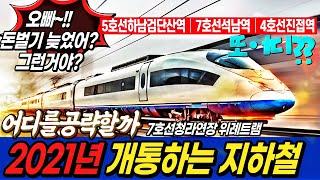 늦었다고생각하면늦은거다:2021년개통지하철파이널