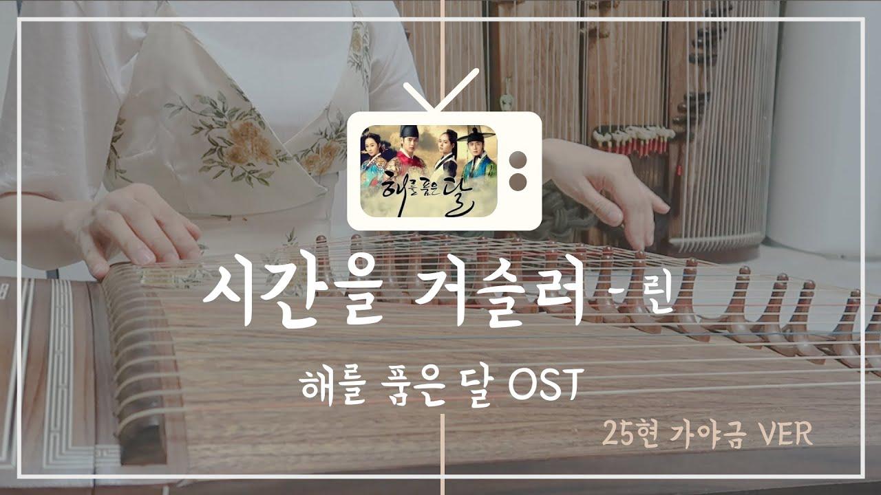 시간을 거슬러 (해를 품은 달 OST) 25현 가야금 멜로디