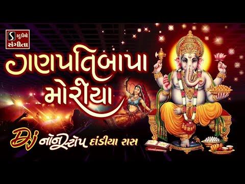 GANPATI BAPPA MORYA - DJ NONSTOP DANDIYA RAAS || #GaneshChaturthiSpecial ~ GANESH UTSAV ||