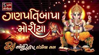 GANPATI BAPPA MORYA - DJ NONSTOP DANDIYA RAAS    #GaneshChaturthiSpecial ~ GANESH UTSAV   