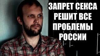 КУХОННЫЕ РАЗГОВОРЫ #3: ЗАПРЕТ СЕКСА – РЕШЕНИЕ ПРОБЛЕМ РОССИИ