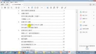 02.Excel 2010 進階課程大綱
