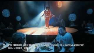 """Хорошее кино - """"Шапито-шоу"""""""