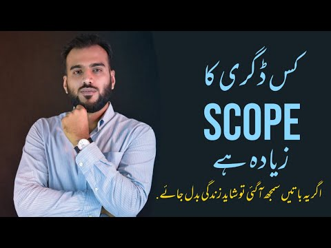 Which Degree Has More Scope In Pakistan | Students No 1 Question