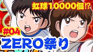 【キャプテン翼ZERO#04】お詫び虹球10000個!?ZERO祭りガチャだー!!