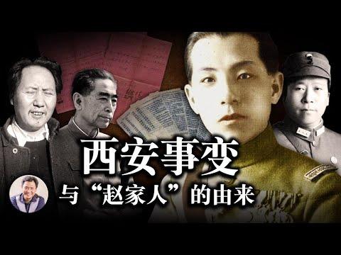 中共紧急高价买回重大秘密资料,赵家人导演、主演的西安事變—中華民族国运的拐点(歷史上的今天 20181212 第238期)
