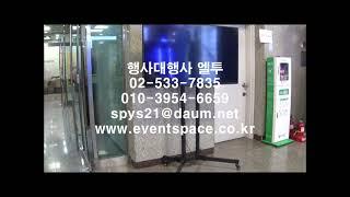 서울시 영등포구 대림동 여의도동 영등포동 55인치TV티…
