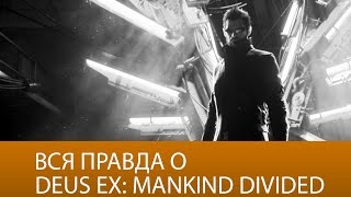 Вся правда о Deus Ex: Mankind Divided