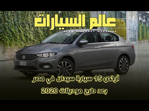 أرخص 15 سيارة سيدان في مصر بعد طرح موديلات 2020