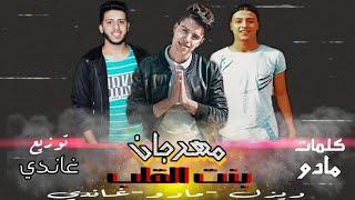 مهرجان ( بنت القلب ) غناء غاندى / مادو / الديزل توزيع احمد غاندى 2020