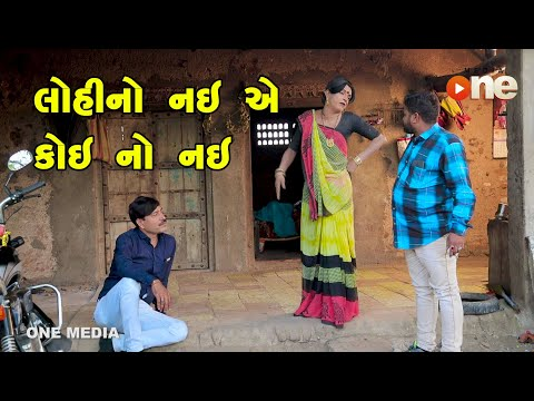 Lohino Nai Ae Koi No Nai  |  Gujarati Comedy | One Media