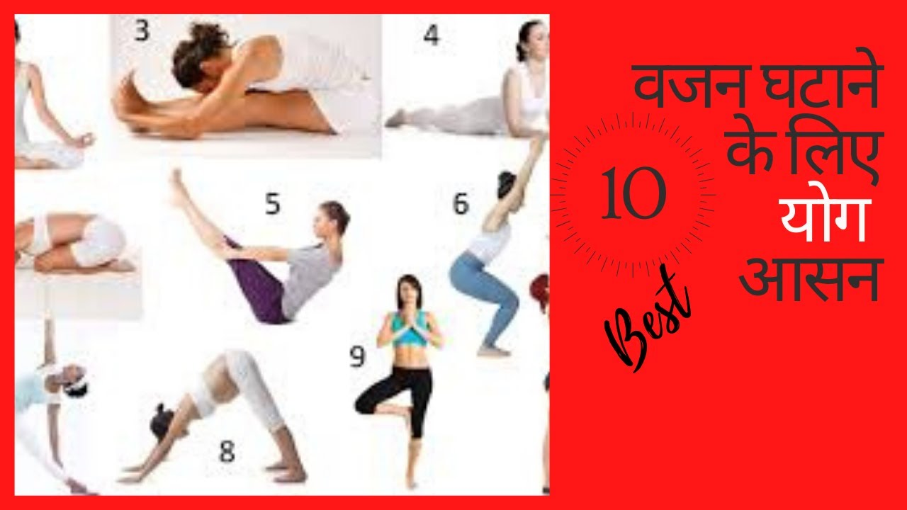 Yoga  For Weight Loss - Top 10 Yoga Asanas